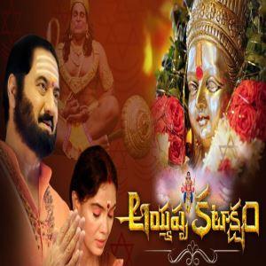 Ayyappa Kataksham