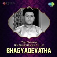Bhagyadevatha