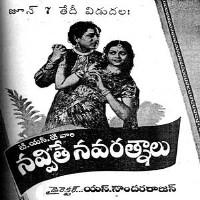 Navvithe Navarathnaalu