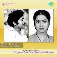 Kayyala Ammayi Kalavari Abbayi