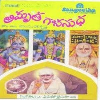 Amrutha Gaanasudha