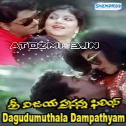 Dagudu Muthala Dhampathyam