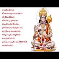 Sri Hanuman Chalisa Sri Anjaneya Dandakamu
