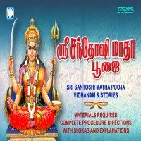 Sri Santhoshi Matha Pooja