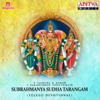 Subrahmanya Sudha Tarangam