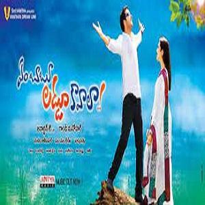 Em Babu Laddu Kavala Songs