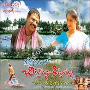 Konaseemalo Chittemma Kittayya Songs