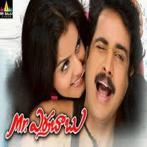 Mr. Errababu Songs