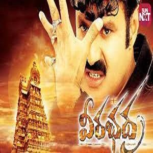 Veerabhadra Songs
